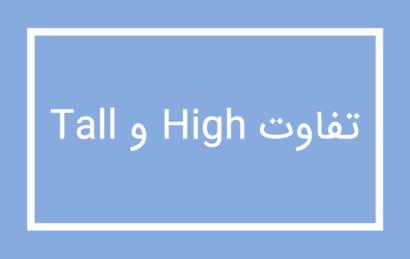 high-tall
