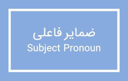 subject-pronoun